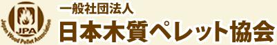 日本木質ペレット協会