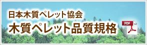 日本木質ペレット協会ペレット品質規格