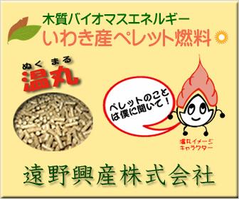遠野興産株式会社