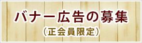 バナー広告の募集(正会員限定)